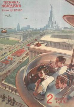 Ретрофутуризм. Retrofuturism: Retrofuture, Illustration Graphic Print, Soviet Retrofuturism, Retro Future, Pulp, Place, Palace, Retrofuturism Illustrations